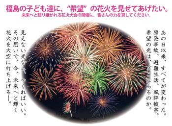 福島の子供たちに花火を!「福島こども花火 あいづ支援プロジェクト」