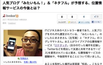 livedoorニュースにインタビュー記事掲載「みたいもん!&ネタフルが予想する、位置情報サービスの今後とは?」