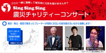 東京・仙台・大阪で合奏して被災地に音楽を届ける「Sing Sing Sing 震災チャリティーコンサート」