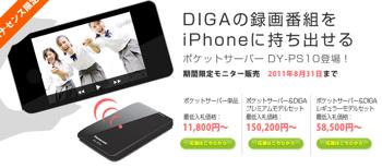 「ディーガ」の録画データを持ち歩いてiPhoneで再生できるポケットサーバ「DY-PS10」