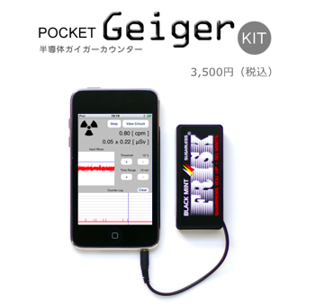 3,500円で自作するiPhone用ガイガーカウンター「ポケットガイガーKIT」