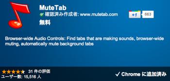 音が鳴っているタブを止めるGoogle Chrome機能拡張「MuteTab」