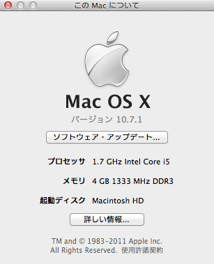 「Mac OS X 10.7.1」リリース