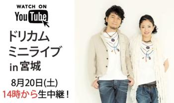 【ライブ生配信】「DREAMS COME TRUE」ミニライブ in 宮城【8月20日14時】