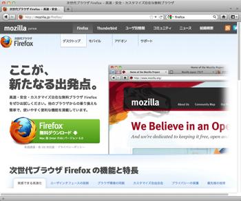 「Firefox 6」リリース
