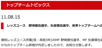 浦和レッズ、ユースから野崎雅也・矢島慎也がトップチーム昇格