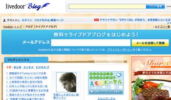 ブログの訪問者数でlivedoorブログがアメブロを抜く