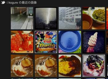 ツイッター、ユーザの写真ギャラリーを導入