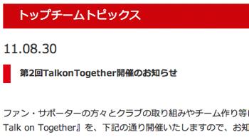 浦和レッズ「第2回 Talk on Together」開催(2011/9/7)