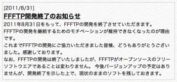 「FFFTP」開発終了