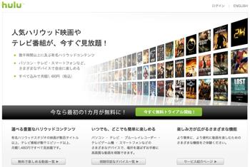 定額でハリウッド映画やテレビ番組が見放題の「Hulu」日本上陸