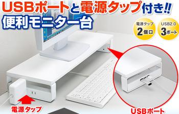 USBポートと電源タップ付きの便利モニター台(100-MR039)セットアップしてみた → これはいいモノ!