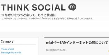 mixiページは検索エンジンに引っかからない仕様だった → 今は検索される