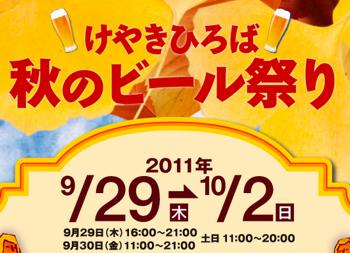 「けやきひろば 秋のビール祭り」9月29日〜10月2日(さいたま新都心) #beerkeyaki