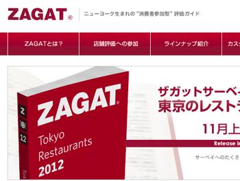 Google、レストランガイド「Zagat」買収
