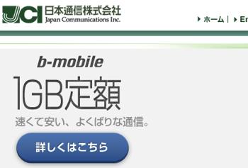 「iOS5 beta7」で日本通信SIMによるテザリングが使用不可に?
