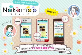 カヤック、グループチャットアプリの「ナカマップAPI」を公開