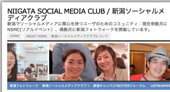 マキコミの技術コンビで「新潟ソーシャルメディアクラブ」に参加します!(10/29)