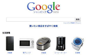リアル店舗の店頭価格や在庫を確認できる「Googleローカルショッピング」