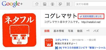 """「Google+」で""""verified""""になりました"""