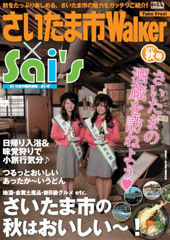 「さいたま市Walker 2011秋号」コラム連載中