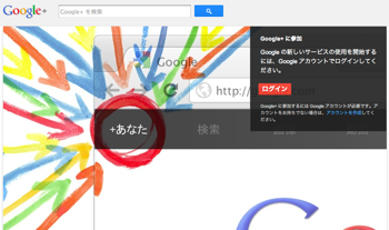 「Google+」一般公開 → ビデオチャット機能強化、検索機能などが追加
