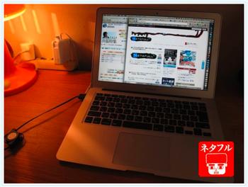 ネタフルモード:やっぱりMacBook Airは持ち運びに便利! 買って損はないですよ。