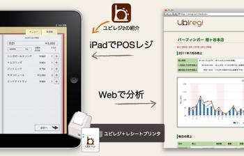 iPadをPOSレジ化するアプリ「ユビレジ2」