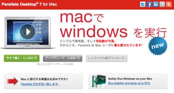 MacBook Airに「Parallels Desktop 7 for Mac」インストールをレビューしている記事