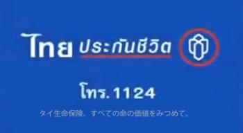 タイ生命保険のCMがグッときて泣ける