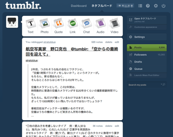 TumblrのページビューがWikipediaを抜く!