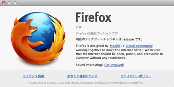 えっ、もう!? 「Firefox 7」リリース