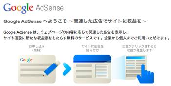 「Google AdSense実践セミナー」でパネルディスカッションに参加しました
