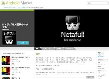 ネタフルをAndroidで読むアプリ「ネタフル for Android」リリース!