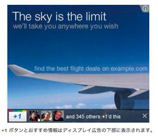 Google AdSense、ディスプレイ広告に「+1」表示へ