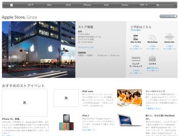 Apple Store銀座のページで「iPhone 4S」がフライング!?