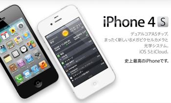 「iPhone 4S」発表、10月14日より発売開始(KDDIでも)