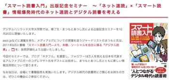 「スマート読書入門」出版記念セミナーにゲスト出演します!