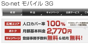 月額2,770円のデータ通信サービス「So-net モバイル 3G」