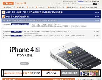 auのウェブサイトに「iPhone 4S」登場