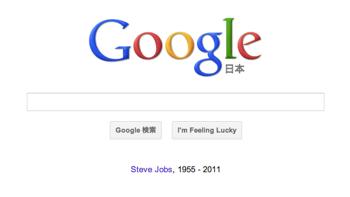 Google、スティーブ・ジョブズを追悼