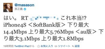 「iPhone 4S」【SB】↓14.4Mbps ↑5.76Mbps 【au】↓3.1Mbps ↑1.8Mbps