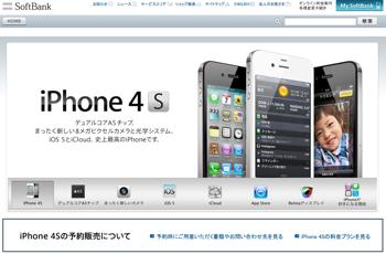 ソフトバンク「iPhone 4S」料金プランを発表