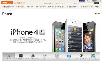 au「iPhone 4S」料金プランを発表