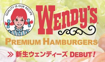 「ウェンディーズ」日本再上陸 → 2011年12月初頭に表参道店をオープンへ