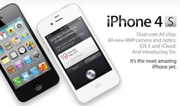 「iPhone 4S」RAMは512MBか?