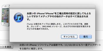 「iPhone 4S」をiPhone 4のデータで復元する