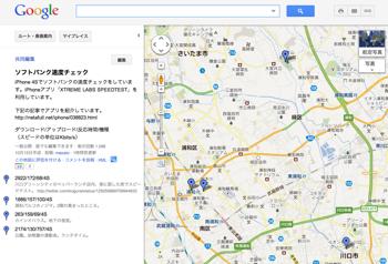 ソフトバンク速度チェックをGoogleマップで