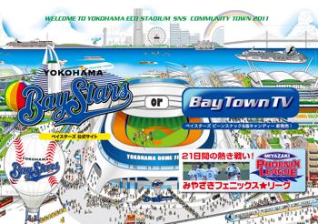 「横浜ベイスターズ」買収、DeNAと大筋合意 → 京浜急行電鉄を中心の連合チームが名乗り