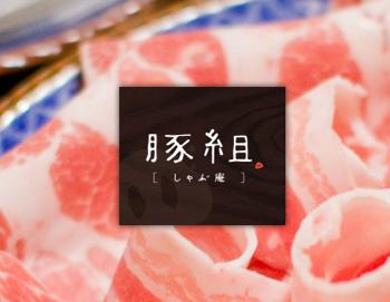 【ブタフルナイト2011】豚組 x ネタフル 10月合同誕生会【参加者募集】
